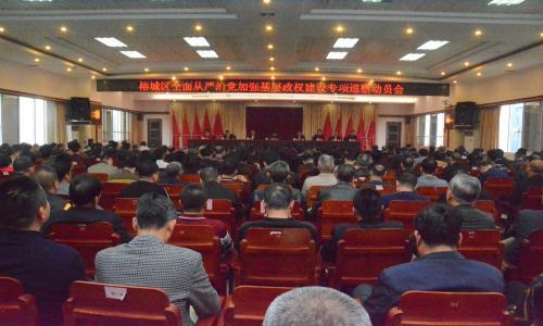 榕城区召开全面从严治党加强基层政权建设专项巡察动员会