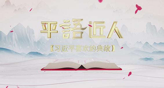 """《平""""语""""近人——习近平喜欢的典故》(第二季)第十一集:敢教日月换新天"""